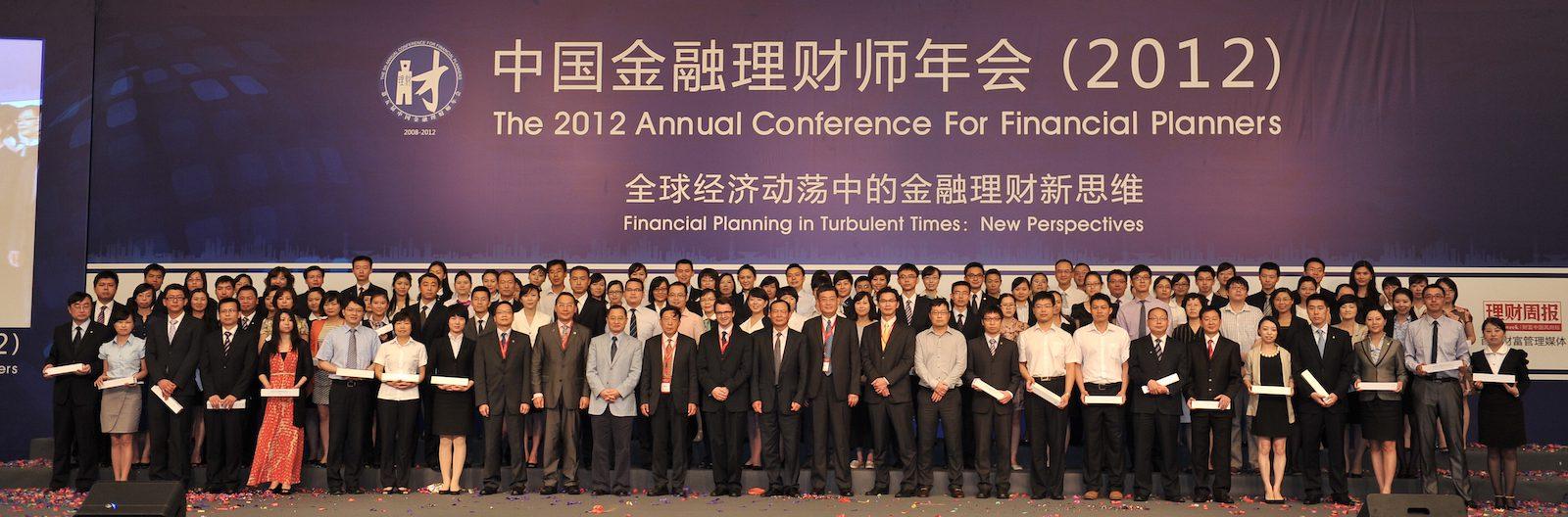 2012年金融理财师大赛