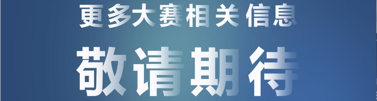 """走进""""中国金融理财师大赛""""系列——金融理财行业初心与使命"""