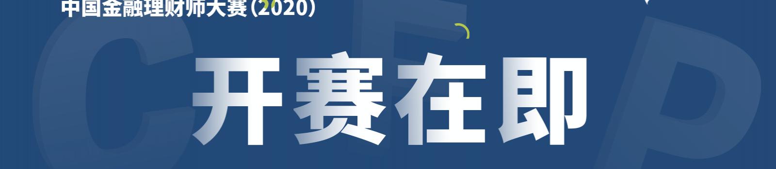 """走进""""中国金融理财师大赛""""系列——八年历练,金融理财的荣耀竞技场"""