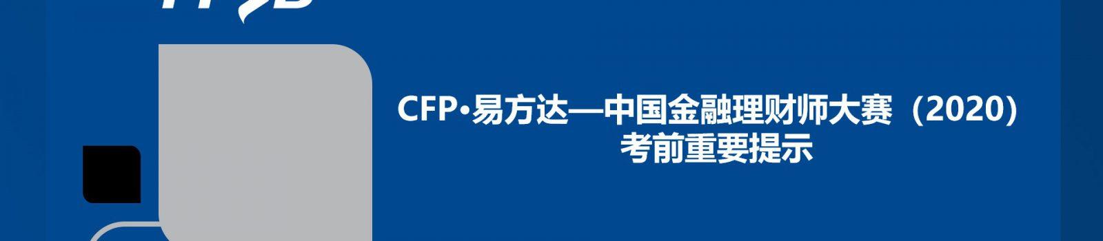 CFP·易方达—中国金融理财师大赛(2020)考前重要提示