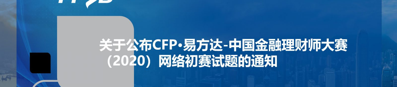 关于公布CFP·易方达-中国金融理财师大赛(2020)网络初赛试题的通知