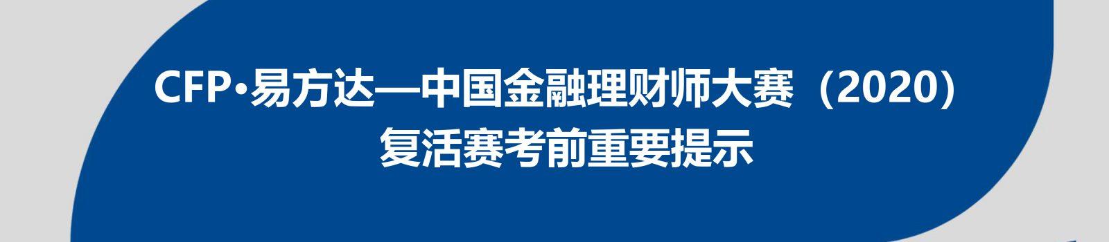 CFP·易方达—中国金融理财师大赛(2020) 复活赛考前重要提示